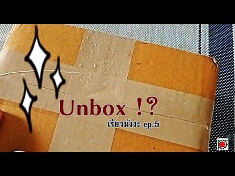 เรียวมังงะ-ep.5-Unbox