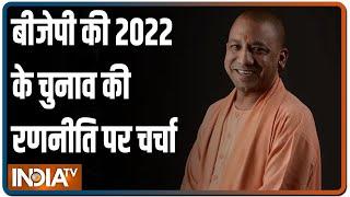 UP: 2022 के चुनाव की रणनीति पर चर्चा, आज अवध, काशी और गोरखपुर के सांसदों के साथ CM Yogi की बैठक - INDIATV