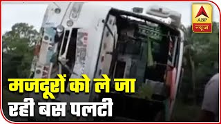 Odisha: 7 Migrants Injured As Bus Carrying Them Overturns In Balasore   ABP News - ABPNEWSTV