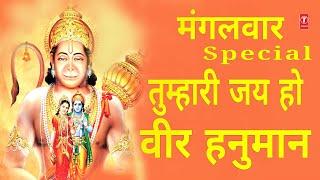 मंगलवार Special भजन I Tumhari Jai Ho Veer Hanuman I Laal Langote Wale I Hanumanji Ke Bhajan - TSERIESBHAKTI