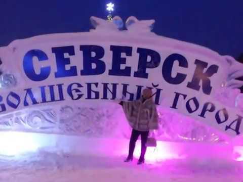 Новый год 2017 Северск-Томск