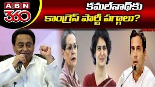 కమల్ నాథ్ కి పార్టీ పగ్గాలు? || Kamal Nath Likely to become Congress president | ABN 360 - ABNTELUGUTV