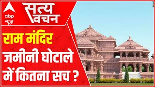 Controversy erupts over Ayodhya Ram temple once again   Satya Vachan(14.06.2021) - ABPNEWSTV
