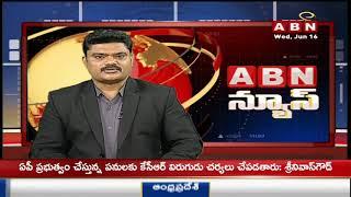 11pm News   ABN @ 11pm   AP backslashu0026 TS News @ 11pm today   16-06-2021   ABN Telugu - ABNTELUGUTV