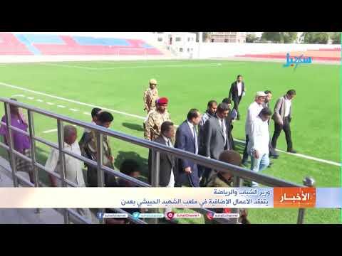 وزير الشباب والرياضة يتفقد الأعمال الإضافية في ملعب الشهيد الحبيشي بـ #عدن