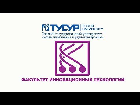 ТУСУР, Факультет инновационных технологий