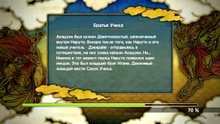 Naruto Shippuuden Ultimate Ninja Storm 3 [ИгроПроходимец] Part 001