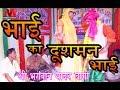 Bhai Ka Bhai Dushman , , Shri Bhagwan Yadav (Baghi) , Live Nach 2018 , Bhojpuri Express