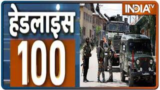 देश-विदेश की 100 बड़ी हेडलाइंस | Super 100: Non-Stop Superfast | July 31, 2021 - INDIATV