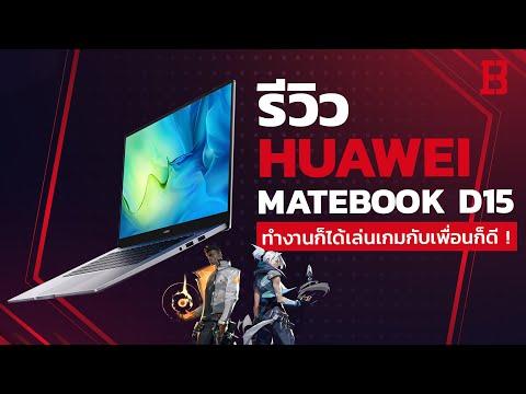 รีวิว-HUAWEI-Matebook-D15-(202