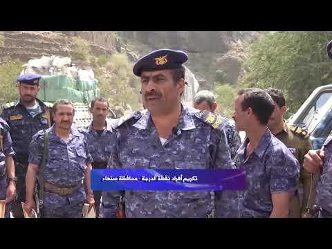 وزير الداخلية يكرم نقطة الدرجة في مديرية صعفان بمحافظة صنعاء