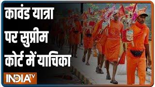 Kanwar यात्रा पर सुप्रीम कोर्ट में याचिका पेश , बैद्यनाथ मंदिर के पुजारियों ने दायर की अर्जी - INDIATV