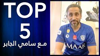 أفضل خمسة أهداف سجّلها سامي الجابر