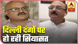 Why Is Religion Politics Being Done Over Delhi riots?   Debate   ABP News - ABPNEWSTV