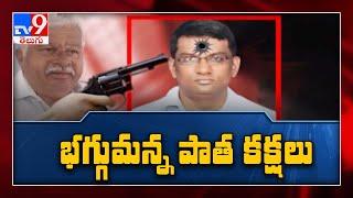 Kadapa Gun Fire : కడప జిల్లాలో భగ్గుమన్న పాత కక్షలు - TV9 - TV9