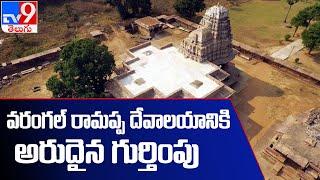 వరంగల్  రామప్ప దేవాలయానికి అంతర్జాతీయ గుర్తింపు | Telangana's Ramappa temple now world heritage site - TV9
