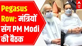 Pegasus Row: PM Narendra Modi chairs party meeting to counter opposition - ABPNEWSTV