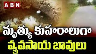 మృత్యు కుహరాలుగా వ్యవసాయ బావులు | Ground Report On Agricultural Wells | Warangal | ABN - ABNTELUGUTV