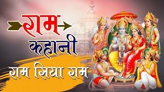 LIVE: Ramayan Chaupai | Mangal Bhavan Amangal Hari | रामायण चौपाई | मंगल भवन अमंगल हारी - BHAKTISONGS