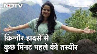 Himachal में Kinnaur हादसे से कुछ मिनट पहले Doctor ने Tweet की थी तस्वीर - NDTVINDIA