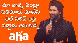 Allu Arjun Speech At Aha Event | Allu Arjun Presents Aha Grand Reveal - TFPC