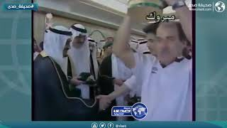 حديث بين الملك فهد رحمه الله والكابتن عبدالرحمن الرومي