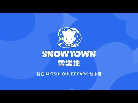 SNOWTOWN雪樂地.形象影片