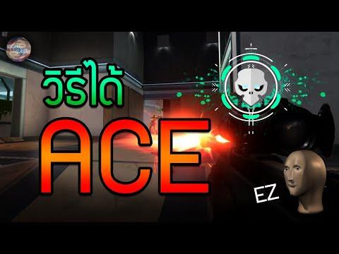 วิธีได้-ACE-เพิ่มขึ้นทันที!!!!