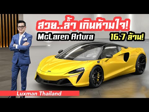 McLaren-Artura-เปิดตัวครั้งแรก