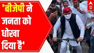 Akhilesh Yadav's cycle rally against Yogi govt's 'Kusashan' | LIVE report - ABPNEWSTV