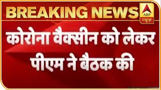 PM Modi chairs meeting on Coronavirus vaccine - ABPNEWSTV