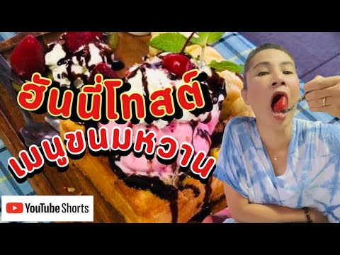 เมนูขนมหวาน-ฮันนี่โทสต์-กินโชว