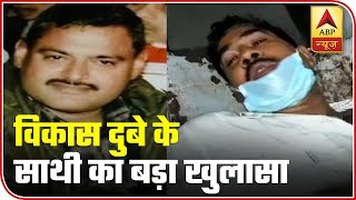 Audio Bulletin: Vikas Dubey received call from police before raid, says Dubey's accomplice - ABPNEWSTV