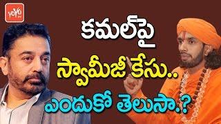 Pranavananda Swami Files Case on Kamal Haasan