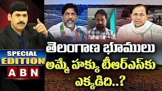 Is TRS Have Right To Sale Telangana Lands?: Addanki Dayakar Congress    Special Edition    ABN - ABNTELUGUTV