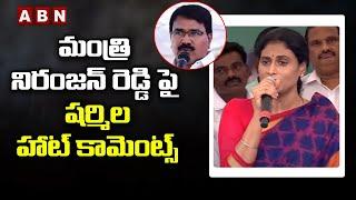 YS Sharmila Reaction On Minister Niranjan Reddy Hamali Comments On Unemployed Youth | ABN Telugu - ABNTELUGUTV