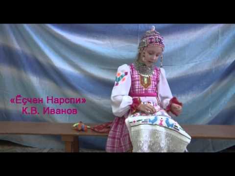 Дарина Чернова. Ӗҫчен Нарспи
