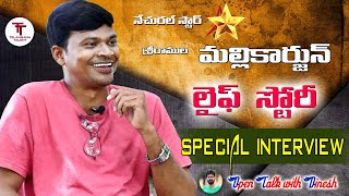 TELUGU SHORT FILM  COMEDY ACTOR SRI RAMULA MALLIKARJUN LIFE STORY SPECIAL INTERVIEW #TELANGANATALENT - YOUTUBE