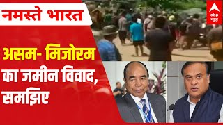 Assam Vs Mizoram: Know all about the clashes - ABPNEWSTV