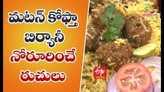 Mutton Kofta Biriyani | మటన్ కోఫ్తా బిర్యానీ | Quick Recipes | ETV Abhiruchi - ETVABHIRUCHI