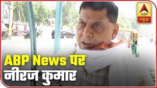 Bihar's ground reality will help us decide over lockdown 5.0: Neeraj Kumar - ABPNEWSTV