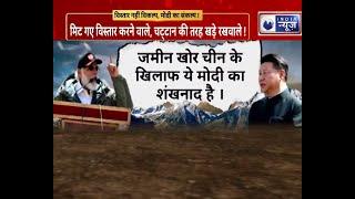 PM Narendra Modi arrives in Ladakh: इंच-इंच खाओगे ज़मीन, पीएम मोदी खा जाएंगे तुझे चीन ! - ITVNEWSINDIA