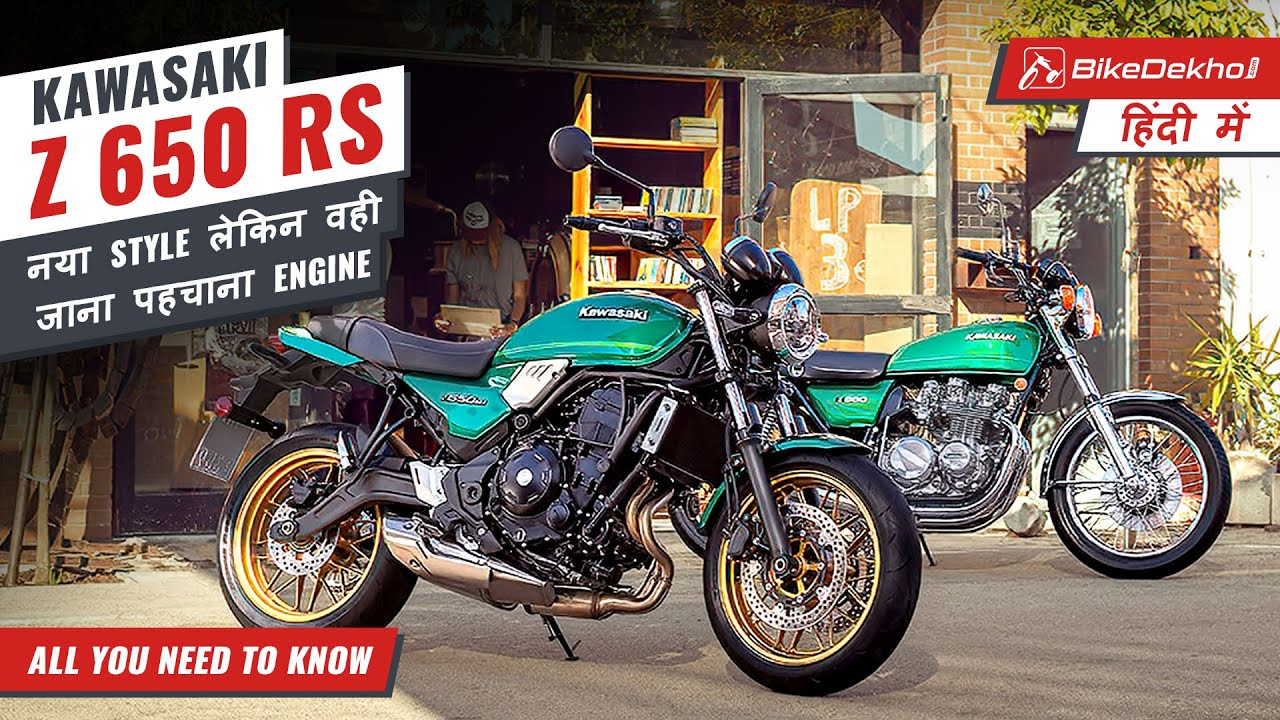 Kawasaki Z650RS Retro Motorcycle | Launch, Expected Price and more details | In Hindi