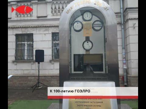 В Ярославле появился памятник энергетикам