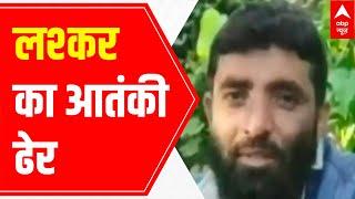 Sopore Encounter: One of the killed terrorists identified as Lashkar's A++ category militant Fayaz - ABPNEWSTV