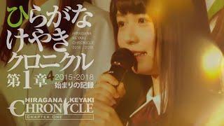 日向坂46 ドキュメンタリー『けやき坂46[日向坂46]はじまりの記録「HIRAGANA KEYAKI CHRONICLE Chapter One」2015-2018』などなど