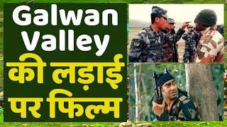 Ajay Devgn का सेना को सलाम Galwan Valley झड़प के शहीदों पर किया फ़िल्म Announcement - AAJKIKHABAR1