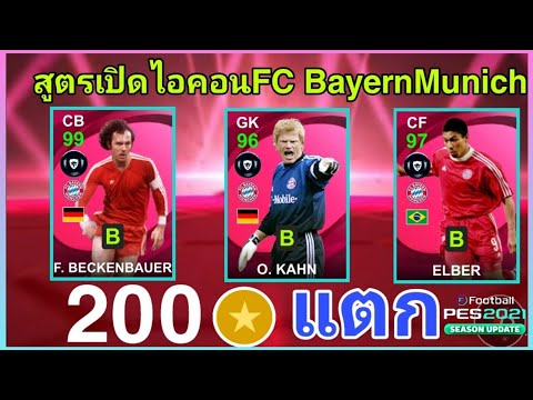 สูตรเปิดไอคอน[-FC-Bayern-Munic