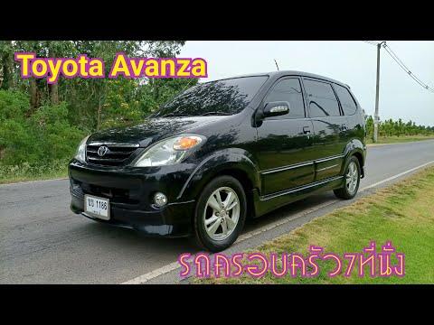 รถ7ที่นั่ง-toyota-avanza@รถบ้า