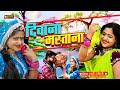 रानी रंगीली Love Song 2019 , Diwana Mastana दिवाना मस्ताना , Latest Rani Rangili Song 2019